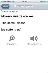 Разговорник, который разговаривает!