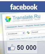 У нас 50 000 читателей в Facebook!