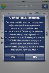 Мобильный Translate.Ru выходит в офлайн