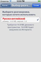 В Translate.Ru для iOS загрузить разговорник отдельно