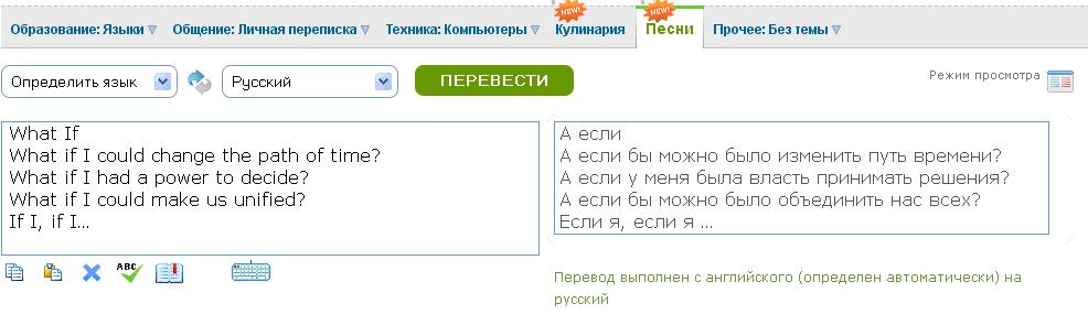 Встречайте Евровидение вместе с Translate.Ru!