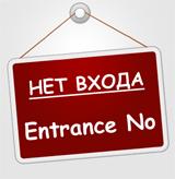 Entrance No