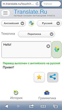 новый мобильный сайт Translate.Ru