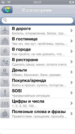 Распродажа Translate.Ru Plus в App Store только в черную пятницу!