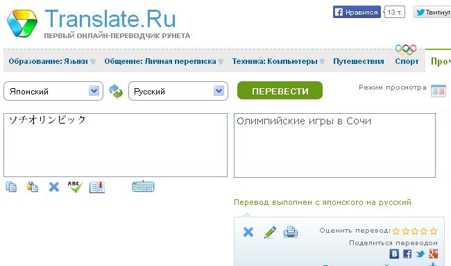 На Translate.Ru появился японский!