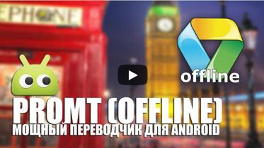 PROMT (Offline) на Android переводит голос и текст