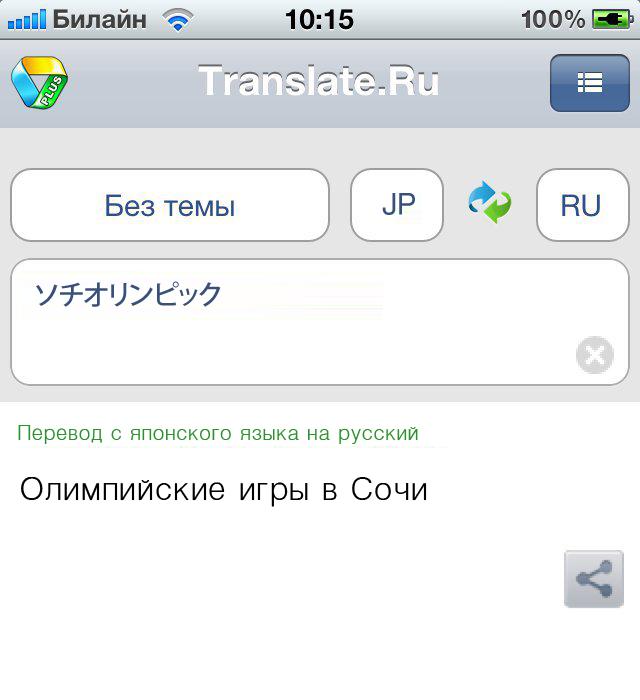 Японский в мобильных переводчиках Translate.Ru