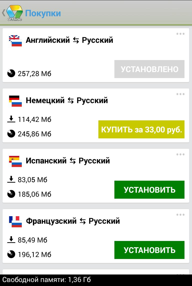 PROMT Offline для Android заговорил на новых языках
