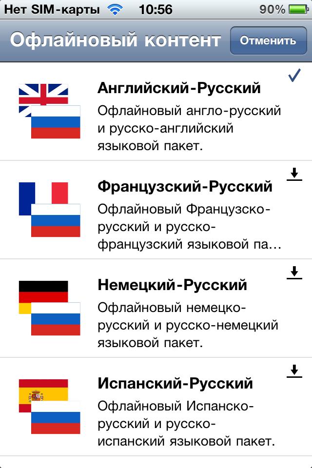 PROMT Offline с новыми языками – и для iOS тоже!