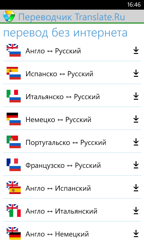 Переводчик и словарь для Windows Phone 8 без Интернета