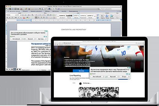 Встречайте первый офлайн-переводчик для Mac