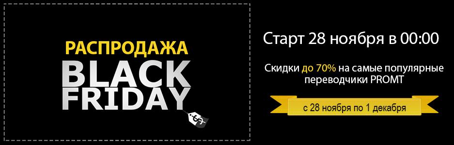 Дарим скидку на Black Friday!