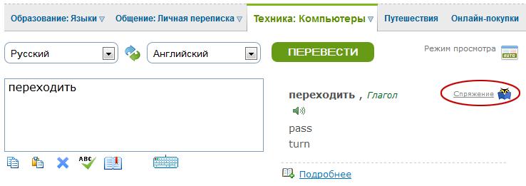 . Например, теперь можно посмотреть тип спряжения русского глагола.