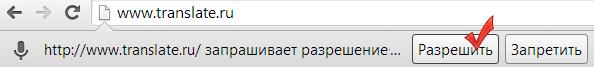 Под адресной строкой браузера появится запрос на использование микрофона. Нажимаем кнопку «Разрешить».