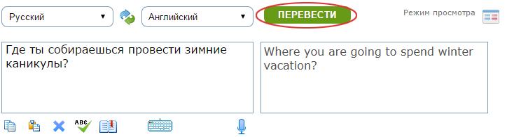 Нажимаем кнопку «Перевести» – и текст на нужном языке перед вами!