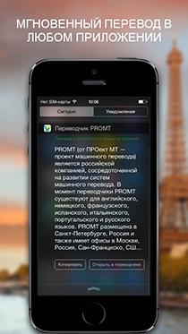 Мобильный перевод мгновенно для iOS!