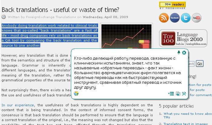 Перевод туда и обратно или round-trip translation