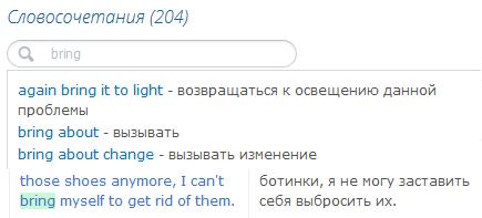 Поиск по словосочетаниям