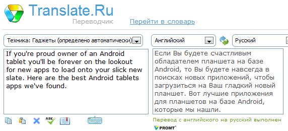 Теперь Translate.Ru сам определит тематику исходного текста и сделает максимально релевантный перевод