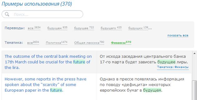 Фильтры по примерам перевода