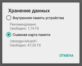 Поддержка карт памяти