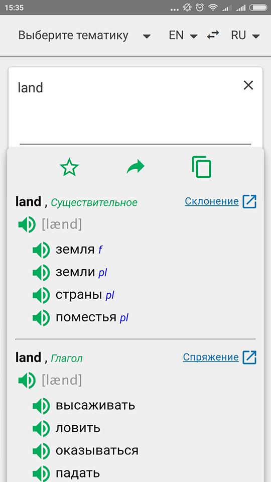 Транскрипция, возможность прослушать произношение слова и его переводов