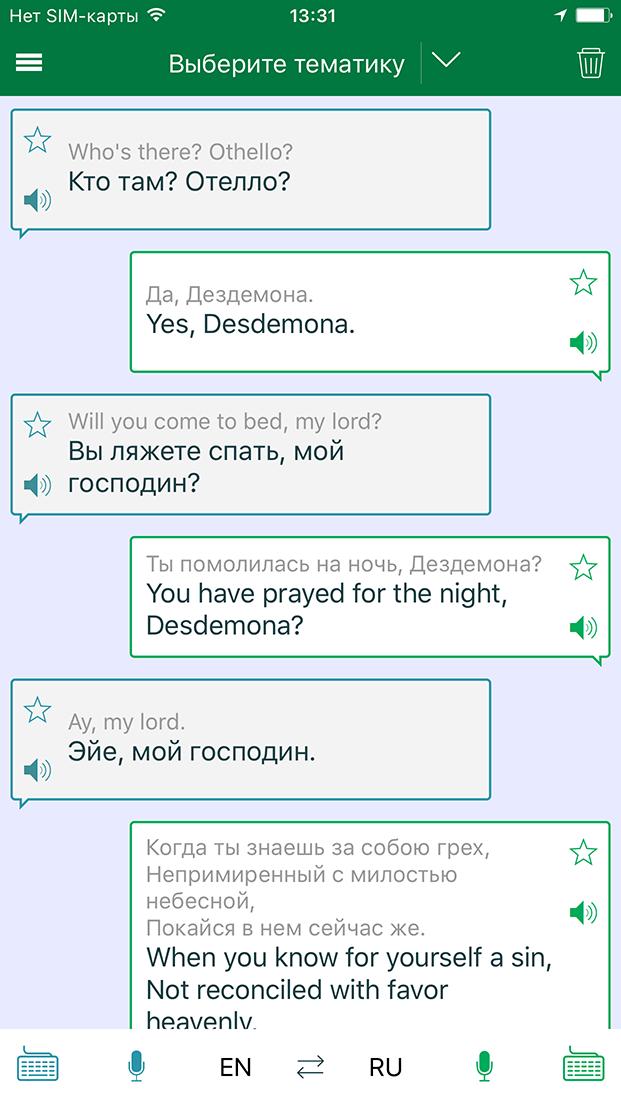 Режим Диалога в Translate.Ru и PROMT Offline