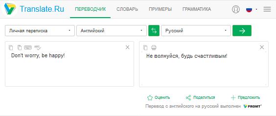 На Translate.Ru можно переводить тексты и веб страницы с 17 языков