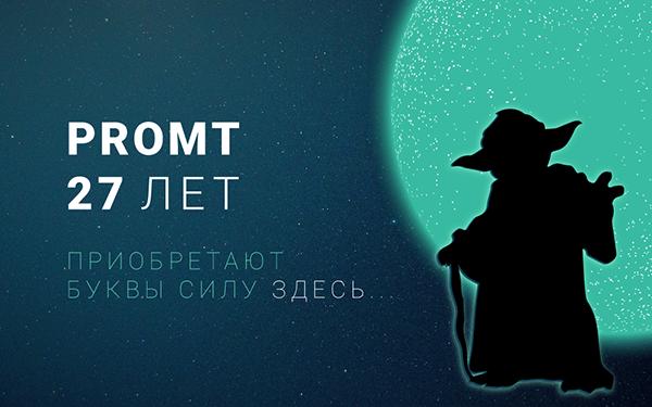 PROMT – 27 лет