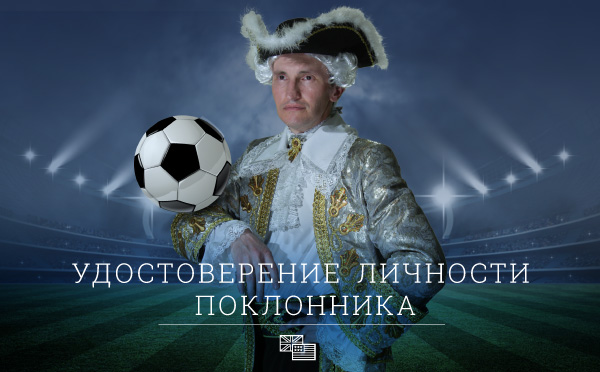 футболу