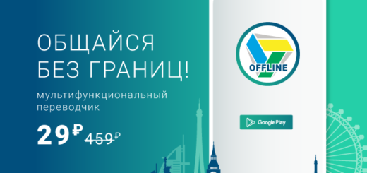 установите, сэкономьте, мобильный переводчик, offline, Android
