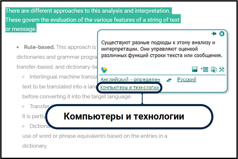 и у меня на это 5 причин, лучше расширений, PROMT Агент, перевод, перевод онлайн