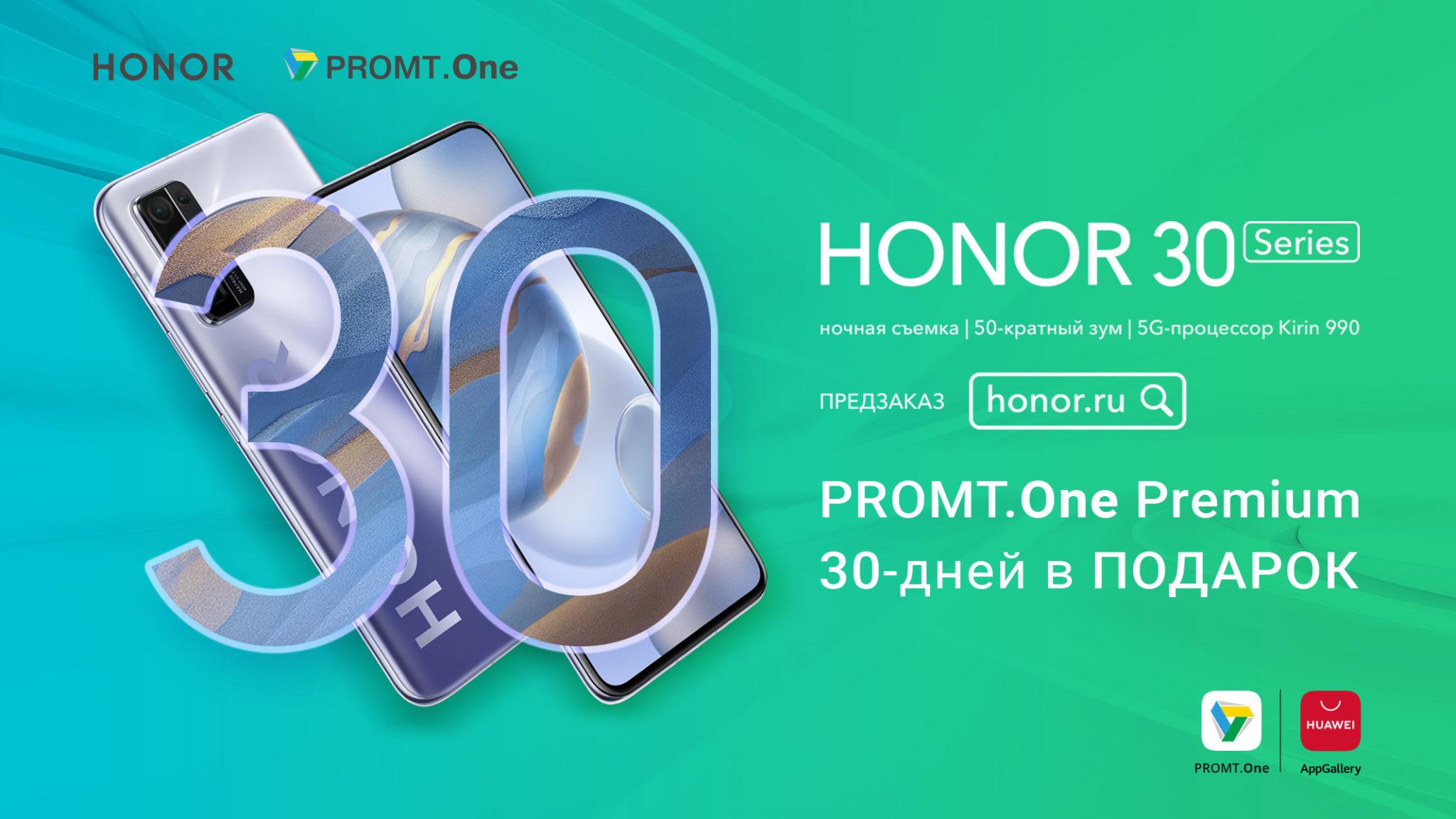 флагманский смартфон honor 30 и месяц бесплатных premium-возможностей