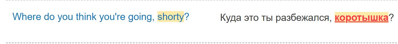 употребление слова shorty в разделе контексты