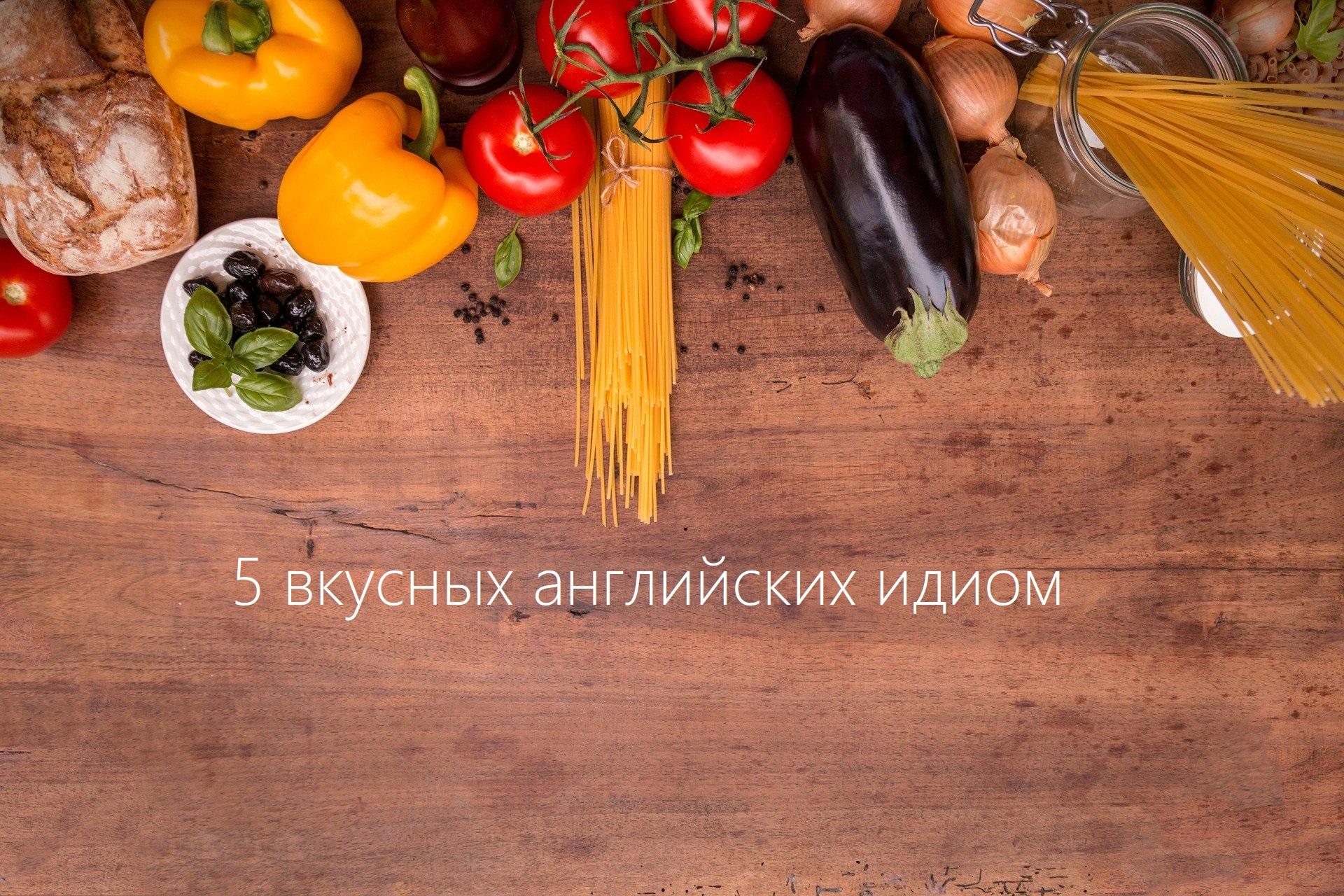 5 вкусных английских идиом, нейронный машинный перевод, ИИ, с английского на русский, дословный перевод