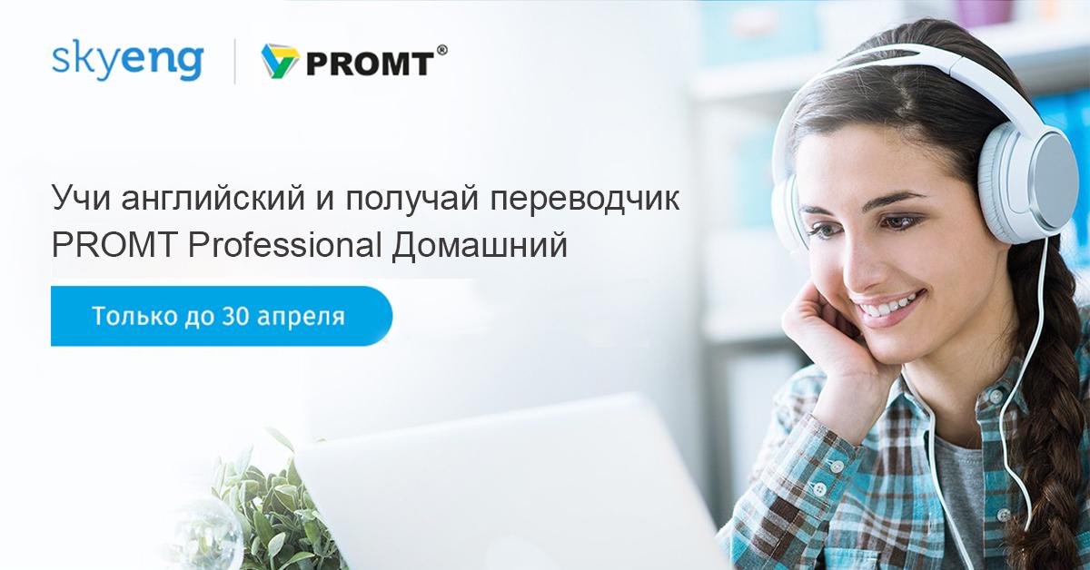 Учи английский и получай подарки от PROMT!