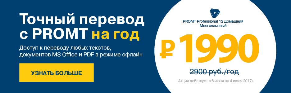 Офлайн-переводчик PROMT для Windows всего за 1990 рублей в год